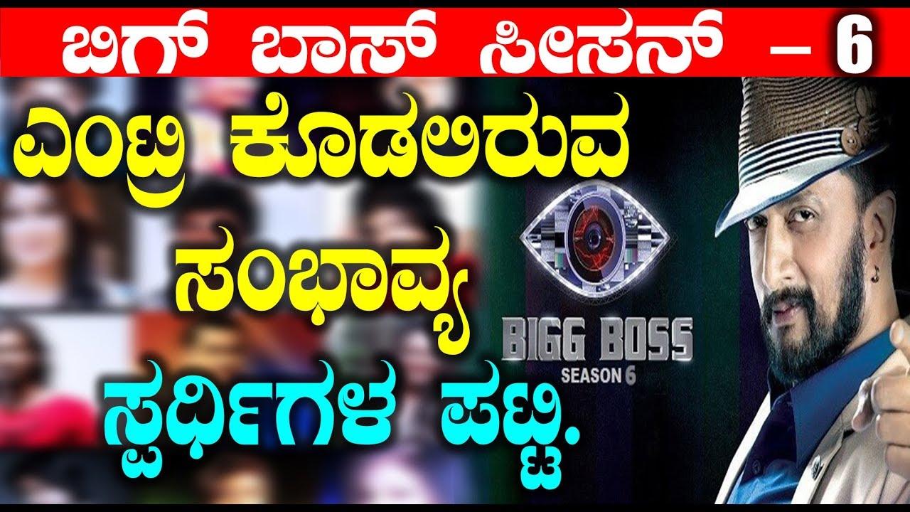 Bigg Boss Season 6 Kannada Contestant list | Kiccha Sudeep | Top Kannada TV