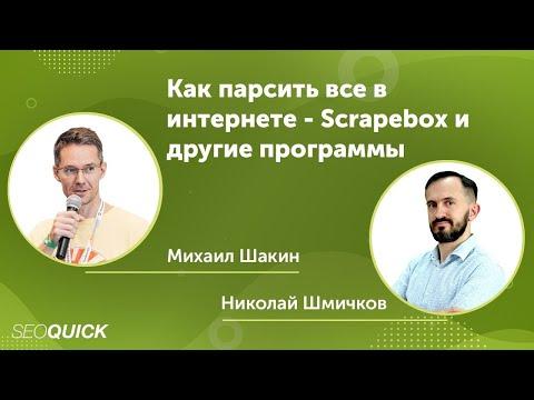 Как парсить все в интернете - Scrapebox и другие программы - с Михаилом Шакиным
