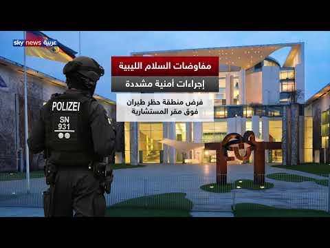 إجراءات أمنية مشددة اتخذتها السلطات الألمانية لتأمين مؤتمر السلام حول ليبيا  - نشر قبل 2 ساعة