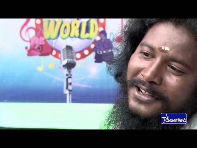 பெரியவர்கள் பேச்சை மீறி செல்லக் கூடாது..... கானா WORLD Part-13 | Velicham TV Entertainment | Video