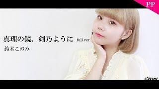 真理の鏡、剣乃ように / 鈴木このみ full cover | pp