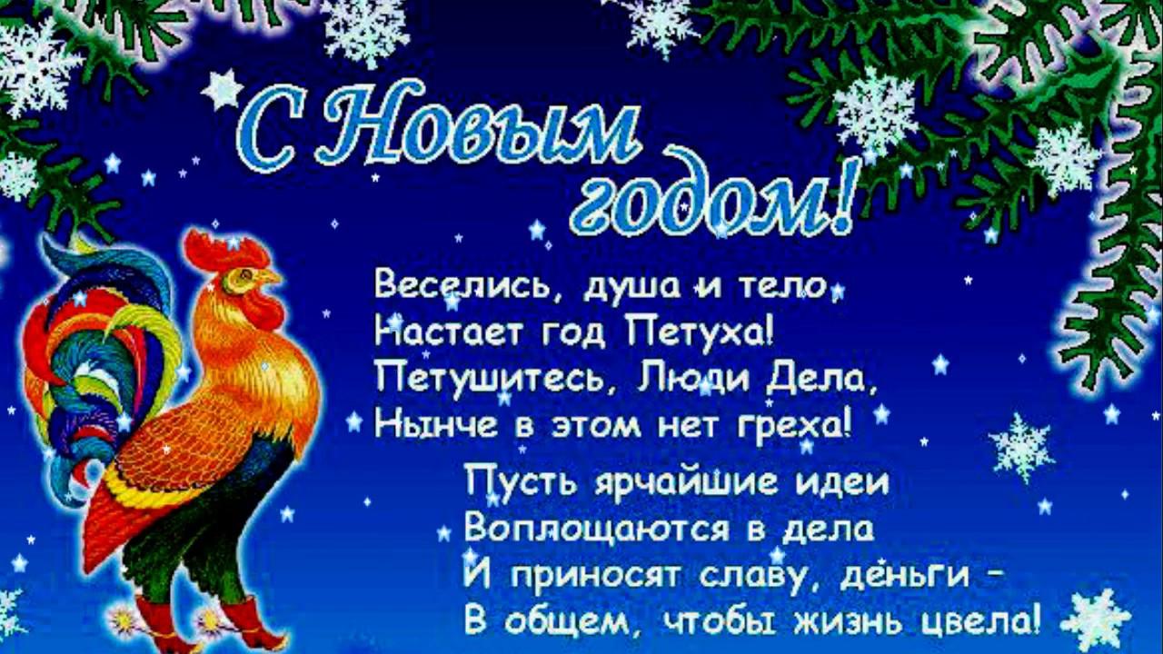 Днем, новогодние поздравления в год петуха в картинках