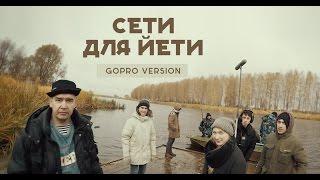 Сети для Йети /GoPro version/