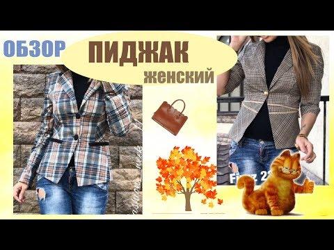 ПИДЖАК / ОБЗОР / ПИДЖАК ЖЕНСКИЙ /КЛЕТКА /Садовод