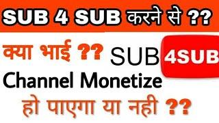 क्या Sub For Sub करने से Youtube Channel Monetize Monetization Activate Enable हो पाएगा ? | SUB4SUB