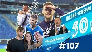 «Раздевалка» на «Зенит-ТВ»: выпуск №107