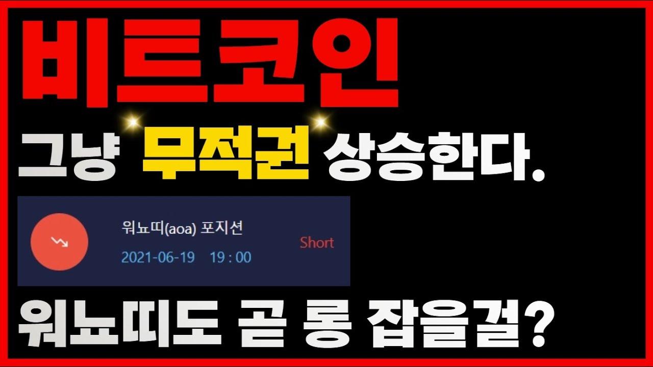 비트코인 무적권 상승한다. 워뇨띠도 곧 상방 포지션 잡을껄?  ㅎㅎ