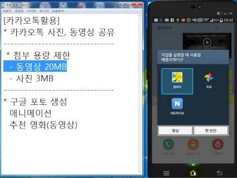 [스마트폰활용]카카오톡 사진 동영상 송부 용
