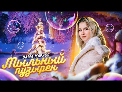 Ваша Маруся - Мыльный пузырек (Премьера клипа / 2020)