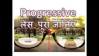 what is progressive lens Hindi   bifocals vs progressive eyeglasses types and advantages
