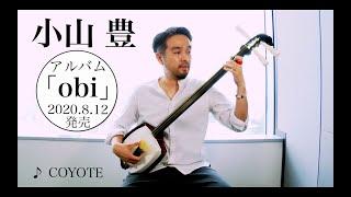 小山 豊 アルバム「obi」告知動画