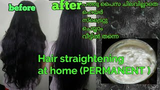 HOW TO HAir STRAIGHTENING at HOME(PERMANENT )no chemicals, natural and easy hair straightening cream