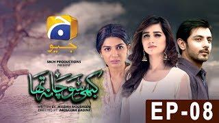 Kabhi Socha Na Tha - Episode 8 | Har Pal Geo
