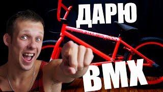 КАК Я ПРОКАЧАЛ И ПОДАРИЛ BMX ПОДПИСЧИКУ... #ДАРЮБМХПОДПИСЧИКУ