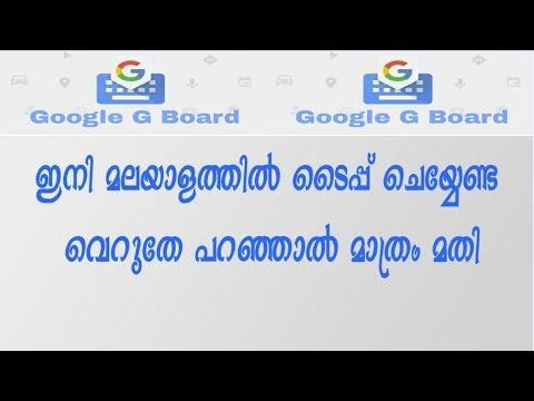 Google G Board Malayalam  Voice Typing