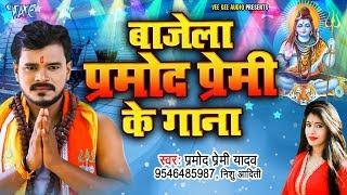 #प्रमोद प्रेमी का #काँवर गाना #डीजे पर धूम मचा दिया | बाजेला प्रमोद प्रेमी के गाना | New Bolbam Song