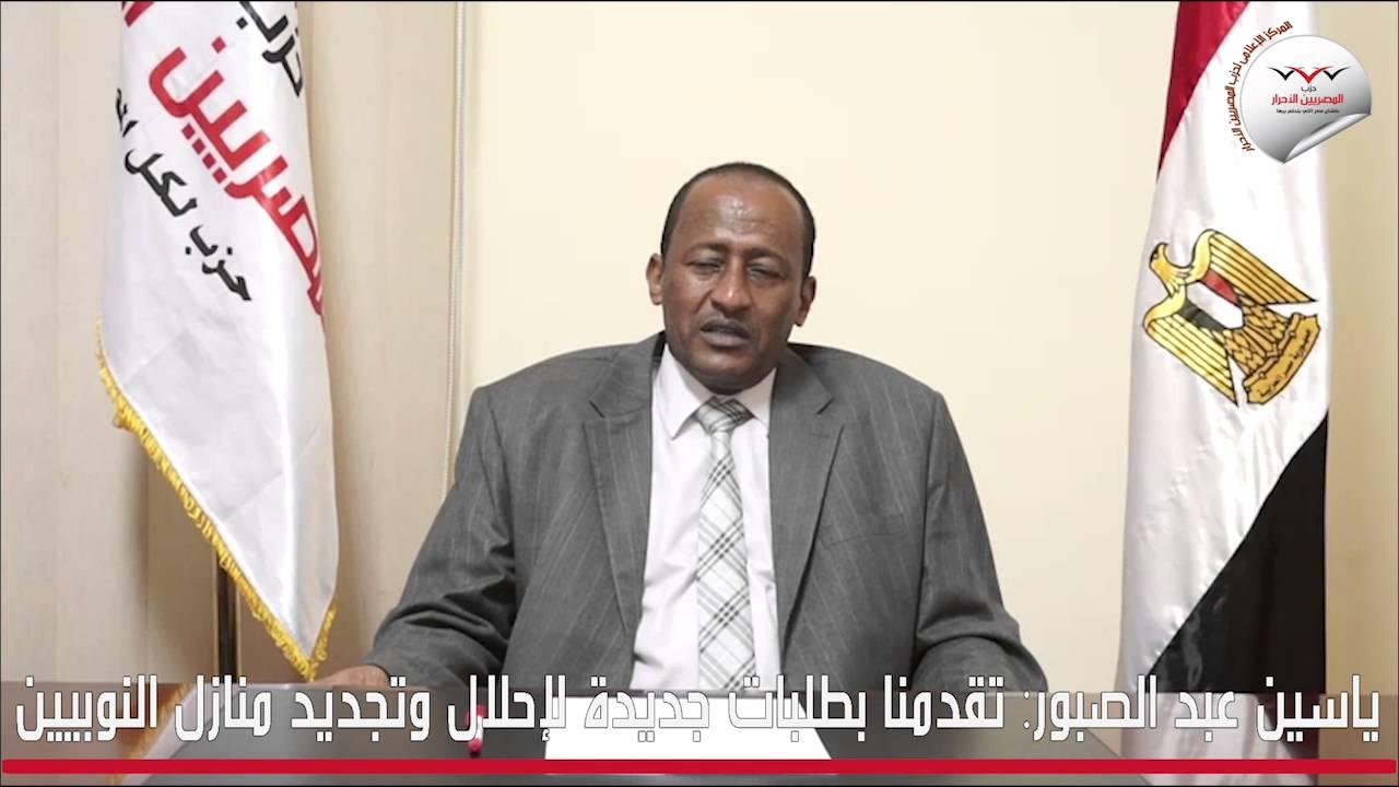 ياسين عبد الصبور: تقدمنا بطلبات جديدة لإحلال وتجديد منازل النوبيين