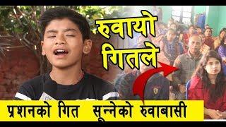 अशोक पछी आयो प्रसनको 'मर्ने  एउटै' गीत सुनेर हजारौको रुवबसी    Prasanna Pathak New Song  