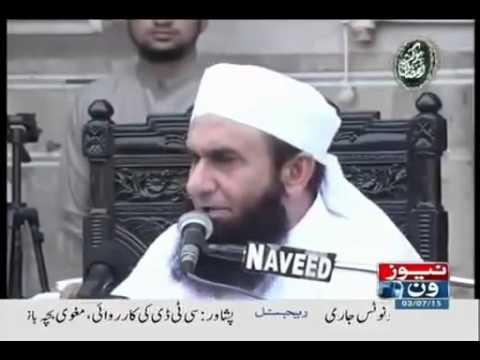 Maulana Tariq Jameel's Historical Bayan in Badshahi Masjid Ramadan 2016