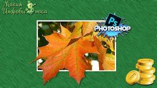 Эффект объемного фото ( урок фотошопа)