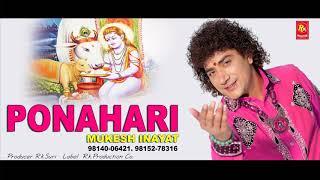 #SpecialBhajan Paunahari . Mukesh Inayat . Rk production co. 7889192538