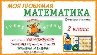Что такое УМНОЖЕНИЕ. Таблица умножения. Умножение на 0, на 1, на 10. Задачи. Математика 2 класс.