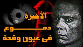 دموع في عيون وقحة׃ الحلقة 14 من 14