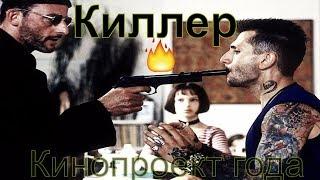"""Новинка 2017 года """"Киллер"""" Боевик, Лучший фильм по версии кинокритиков"""