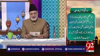 Nuskha: Payment of loan - Subh e Noor - 92NewsHDPlus