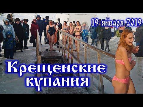 крещенские купания в проруби на крещение 2019/ 19 Января