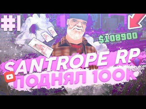 SANTROPE RP #1 ПОДНЯЛ 100.000$! КУПИЛ ТАЧКУ! | SAMP MOBILE | | SANTROPE RP |