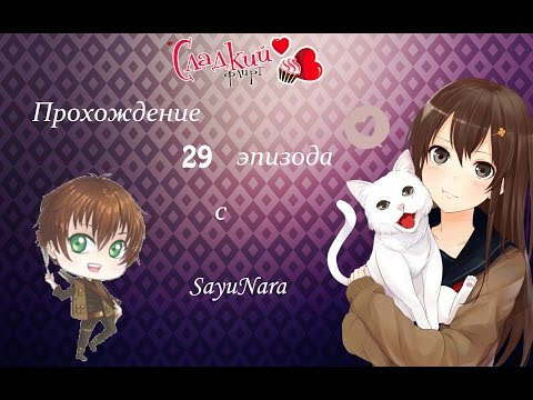 Сладкий флирт прохождение 29 эпизода с Sayu Nara