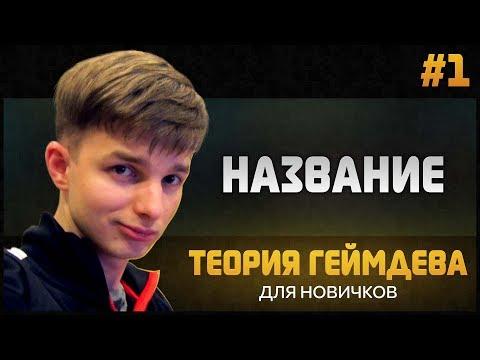 Теория Геймдева - Как правильно назвать свою игру  #1 by Artalasky