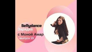 Уроки Восточного Танца: Bellydance зарядка, выпуск 19
