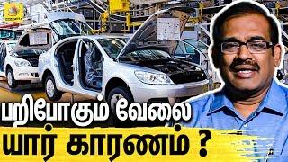 பறிபோகும் வேலை ! தொடரும் அபாயம்   Dr. Soma Valliappan Interview About Automobile Industry Down