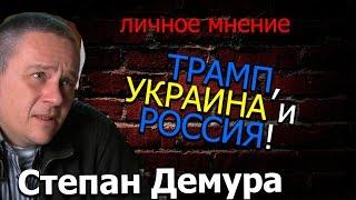 Степан Демура   личное мнение   ТРАМП, УКРАИНА и РОССИЯ !