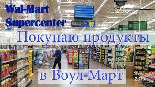 США: Продукты в супермаркет-магазине ВолМарт. Цены на основные пищевые продукты, сыр, торты.