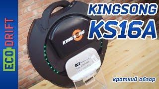 видео Моноколесо KingSong 14D 340Wh – купить моноколесо в Москве