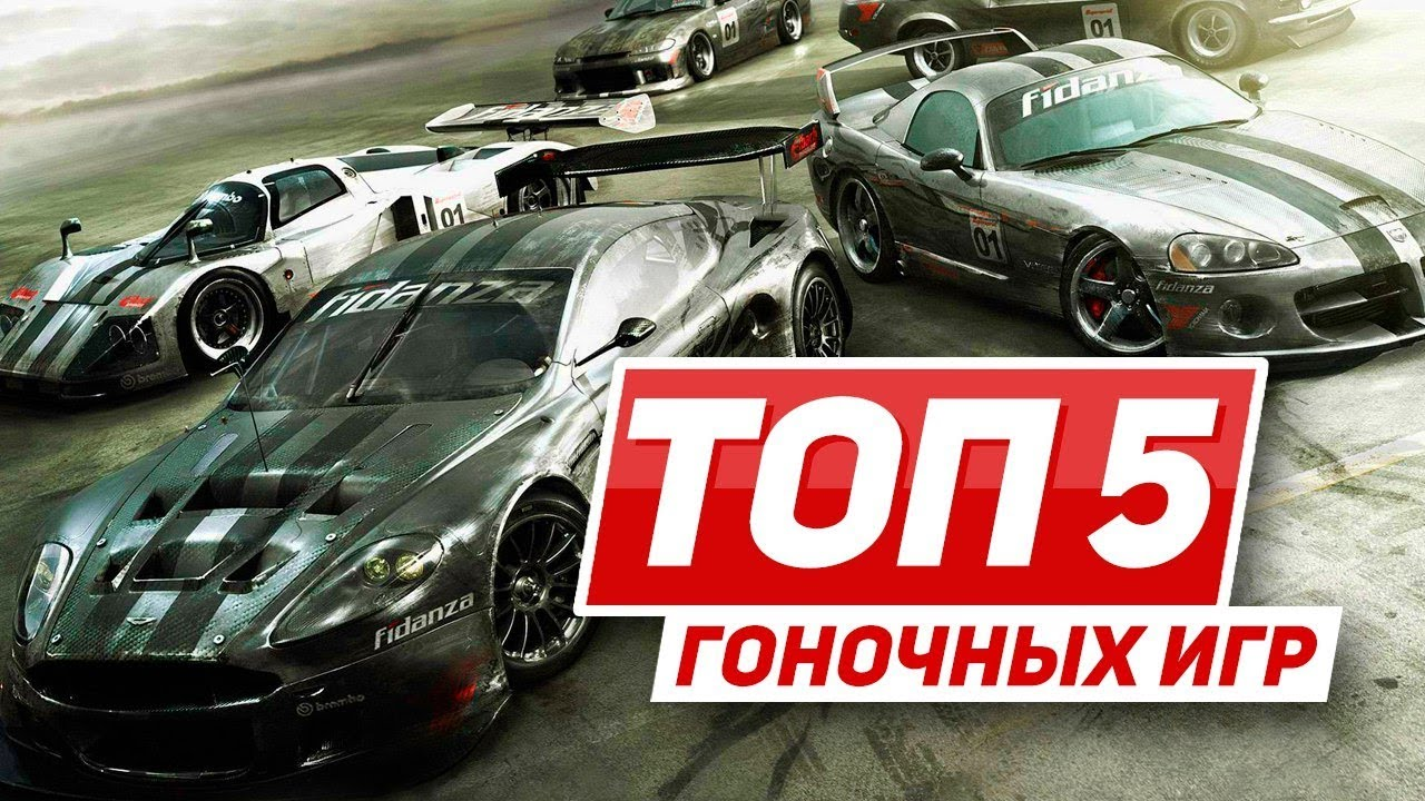 ТОП 5 Гоночных | Видео Гонки на Спортивных Машинах Смотреть Бесплатно