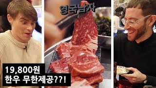 Korean BBQ with FREE BEEF REFILLS!?! All-you-can-eat Hanwoo😱