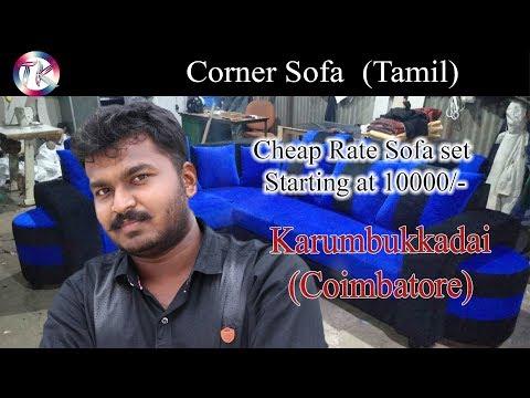 Cheapest sofa for sale in coimbatore tamil😲😲😲 #sofa #cheap #Tamilnadu