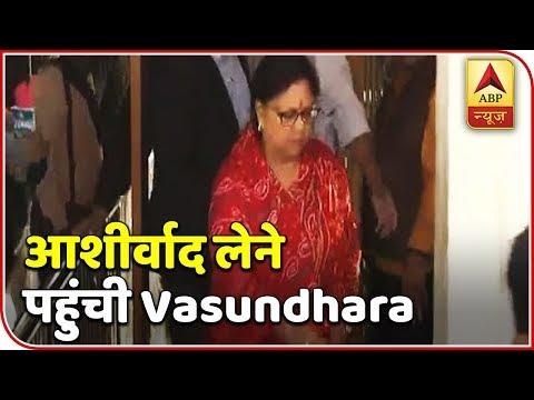 Vasundhara Raje Evades Media | Rajasthan Assembly Election | ABP News