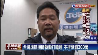 台灣虎航機師執勤打瞌睡 不排除罰300萬-民視新聞