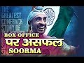 """Soorma"" First Day Box Office Collection 