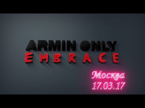 Armin Only - Embrace in Moscow 17 mart 2017