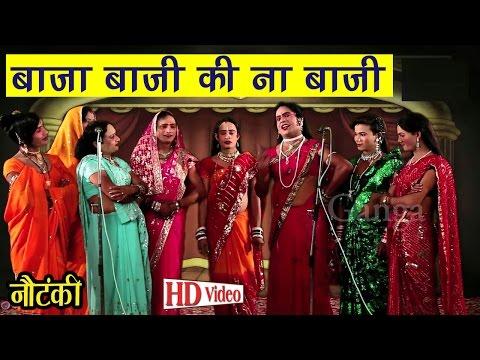 भोजपुरी नौटंकी - बाजा बाजी की ना बाजी | Bhojpuri Nautanki Song