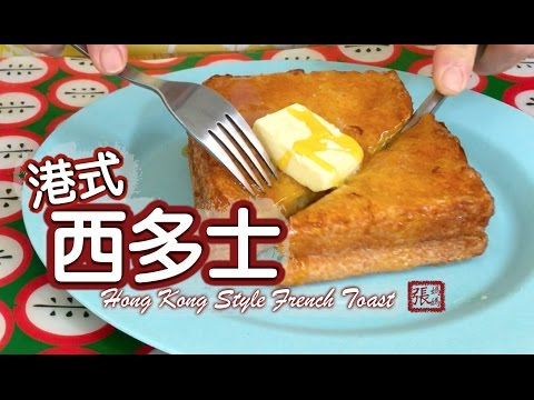 download ★ 西多士 一 簡單�法 ★ | Hong Kong Style French Toast Easy Recipe