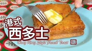 西多士 一 簡單做法   Hong Kong Style French Toast Easy Recipe