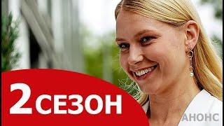Сериал НАСЛЕДНИКИ 2 СЕЗОН (Украина) Анонс и дата выхода 17 серии