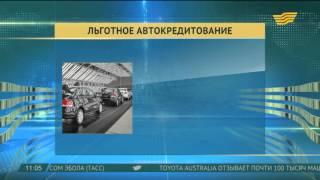 Продажи новых авто в Казахстане сократились почти на 46 процентов(По данным Forbes, за минувший месяц продано 3492 новых автомобиля, а это на половину меньше, чем в декабре 2015...., 2016-02-19T05:52:21.000Z)